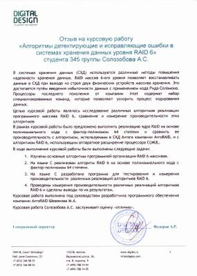 345_Solozobov_review.jpg