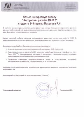 345_Makulov_review.jpg