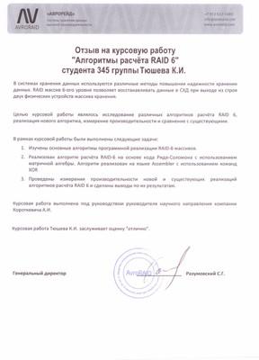 345_Tyushev_review.jpg