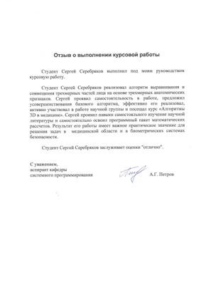 445_Serebryakov_review.jpg