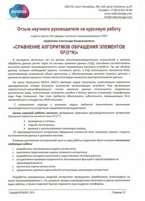 344-Shcherbakov-review-1.jpeg