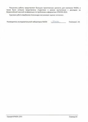 344-Shcherbakov-review-2.jpeg