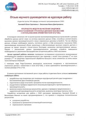344-Veselkov-Bykova-review-1.jpg