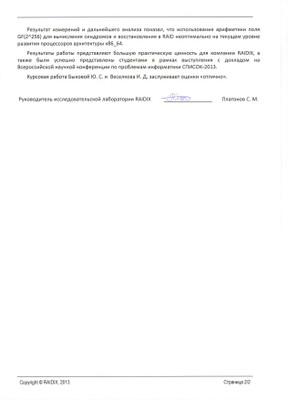 344-Veselkov-Bykova-review-2.jpg