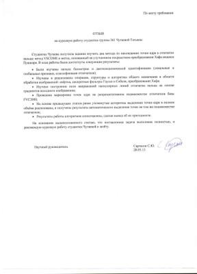 361-Chugaeva-review.jpg