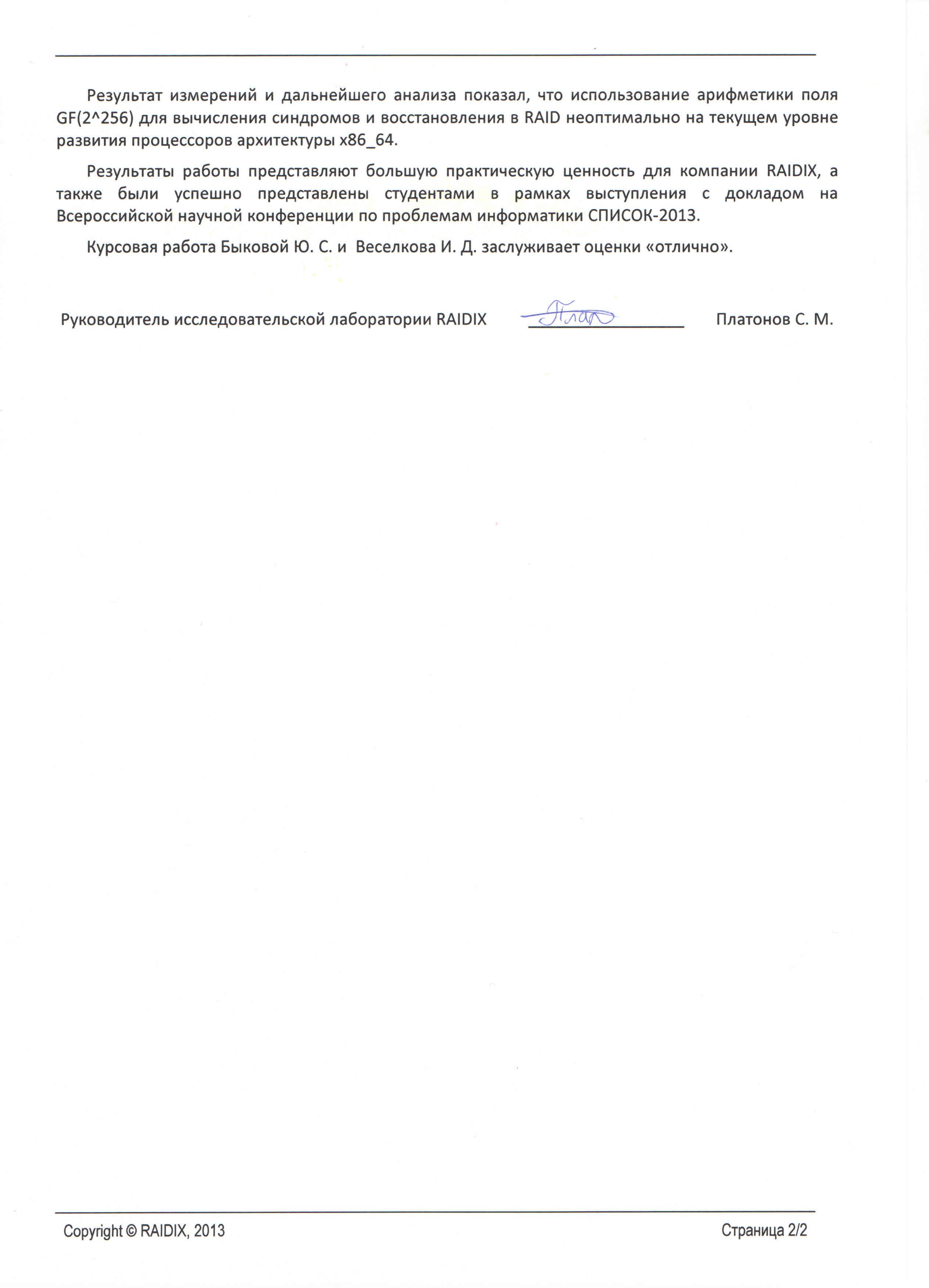 Список курсовых работ se Список курсовых работ 2013
