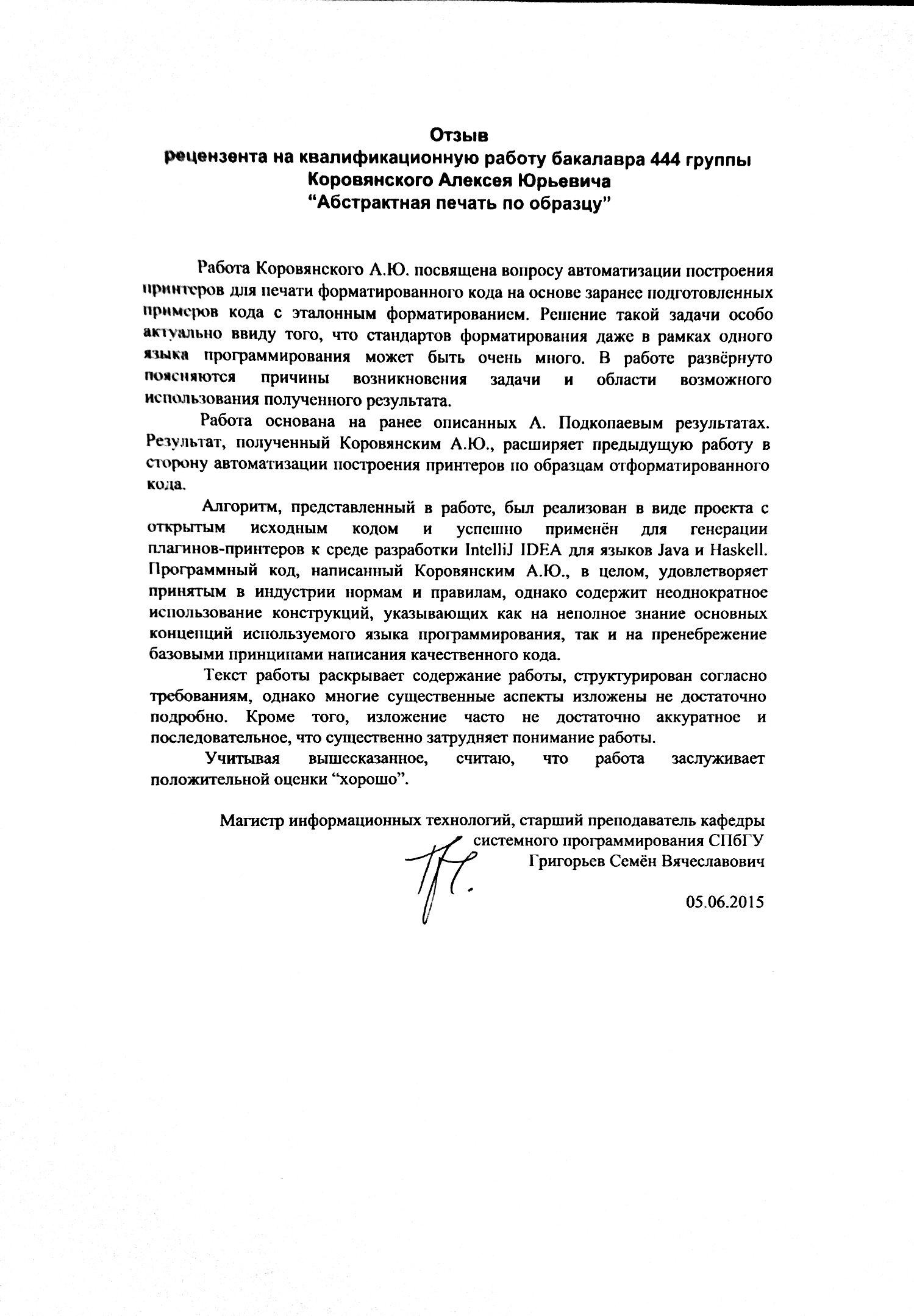 Выпускники года se  Отзыв научного руководителя · Отзыв рецензента